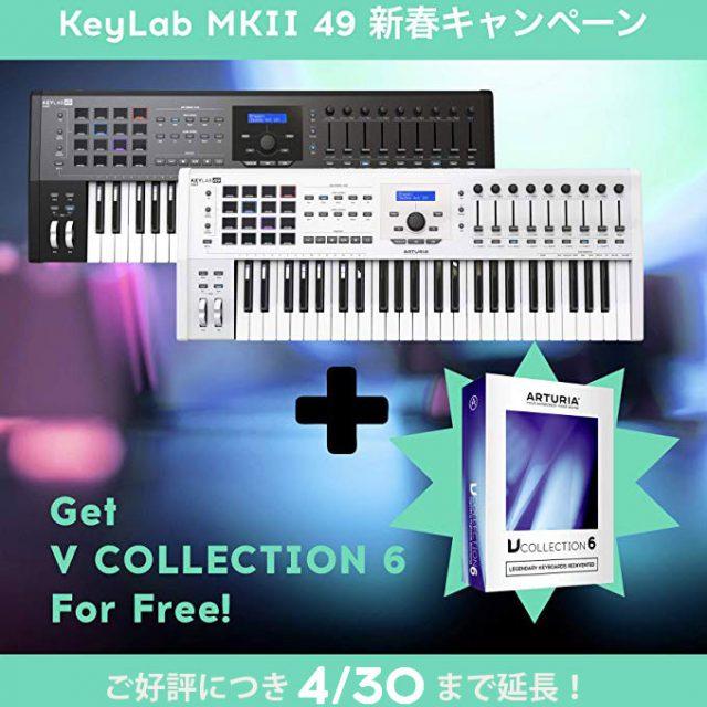 KeyLab MKII 49新春キャンペーン実施中!!