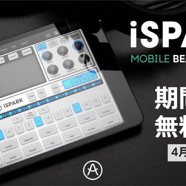 iSPARK期間限定無料配布のお知らせ